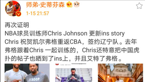 曝辽篮签约弗格之后还有惊喜,杨鸣再放大招,CBA争冠持续加码