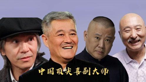 同样是中国顶尖喜剧大师,他们之间如何评价对方?郭德纲一针见血