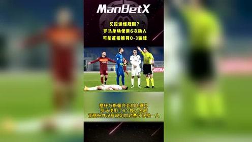 西甲-「红单预测」罗马单场使用6次换人可能直接被判0-3输球