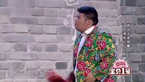 小品:尤宪超:十六年啊,我们是半辈子的朋友,高晓攀:你才活32岁了