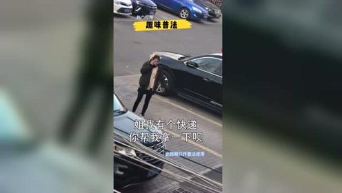 热门视频趣味普法:惊不惊喜,意不意外?