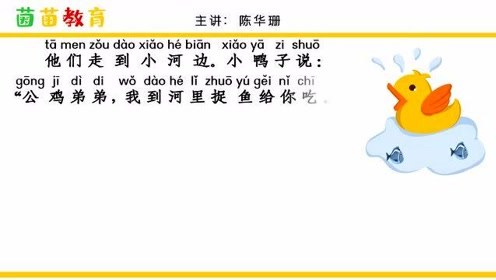 一年級語文下冊5.小公雞和小鴨子