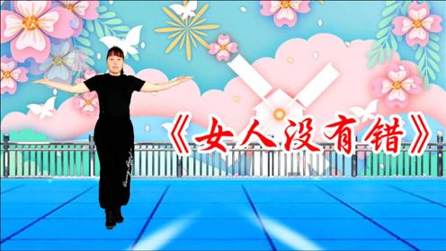 热门广场舞《女人没有错》动感旋律,32步简单易