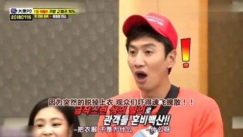RM韩恩贞跳舞 一群人吓得赶紧拦着 刘在石:音乐赶紧停了