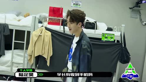 BTS: Sudden inspection on trainees' phones   CHUANG 2021