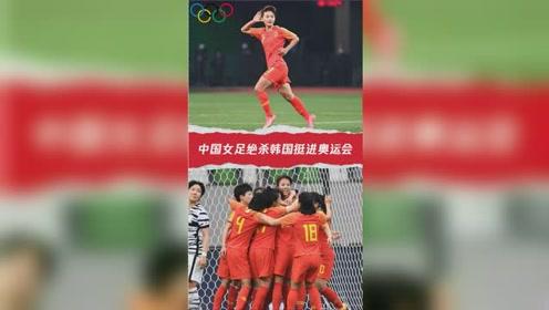 中国女足绝杀韩国挺进奥运会 进球功臣王霜赛后喜极而泣