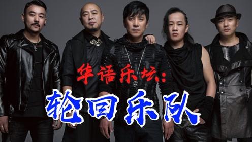 中国民族摇滚最强代表作