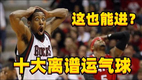别打球了去买彩票吧!NBA十大离谱运气球,西蒙斯都能进三分了?