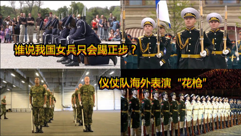 """谁说我国女兵只会踢正步?仪仗队海外表演""""花"""