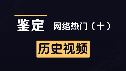 网络热门历史视频鉴定(10)