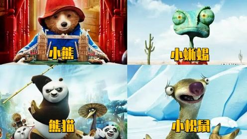 盘点电影中的搞笑动物,小蜥蜴走到那就模仿它