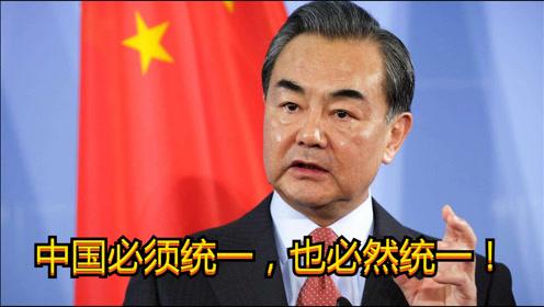 面对外媒公开挑衅,王毅外长震撼回怼:中国必
