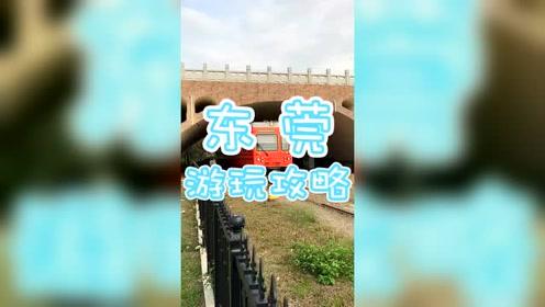 东莞假期游玩攻略