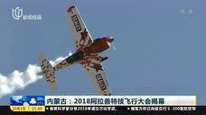 内蒙古:2018阿拉善特技飞行大会揭幕