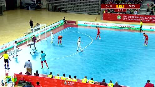 【回放】足球五人制:中国vs墨西哥 下半场