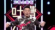 沙溢吐槽薛之谦:每次唱现场,我都想用葵花点穴手把你定住!