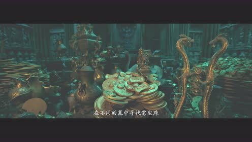 Teaser Ver.GaoWeiGuang Candle in the Tomb: The Lost Caverns