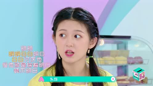 EP6: Zheng Naixin is confused by the tongue twister of northeast China. Joyce Chu and Lana give likes to spicy gluten.