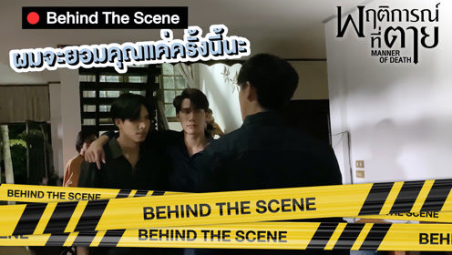 Behind the scenes: EP6 Part1   Manner of Death