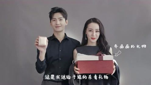 Production Wrap-up: Yang Yang and Dilireba exchanged gifts | You Are My Glory