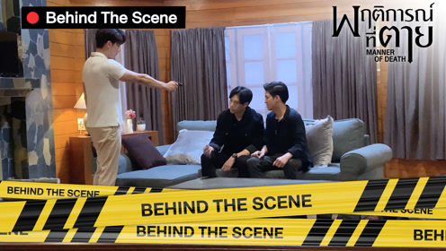 Behind the scenes: EP8 Part1   Manner of Death