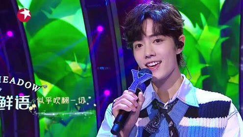 Special Cut: That Summer Day That The Wind Blew Past - Xiao Zhan & Na Ying | Our Song