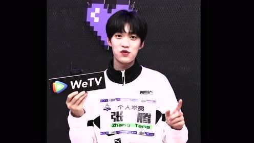 ID: Greeting from Wu Yuheng,Zhang Teng,Amu and Yuu to WeTV Fans   CHUANG 2021