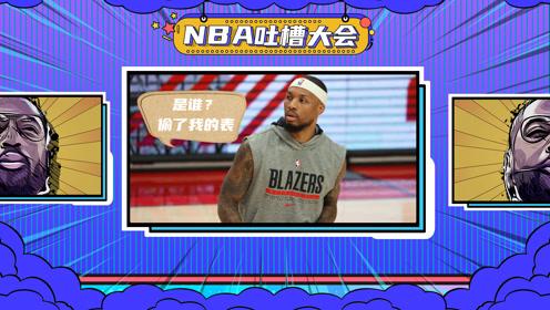 """12日《NBA吐槽大会》利指导不戴表戴发带 瓜哥喜提""""五零""""宏光"""
