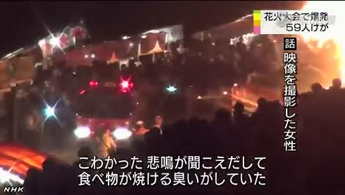 福知山 花火