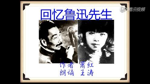 七年級語文下冊3 回憶魯迅先生(蕭紅)