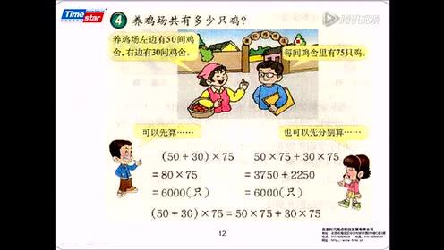 西师大版四年级数学下册2.乘除法的关系和运算律