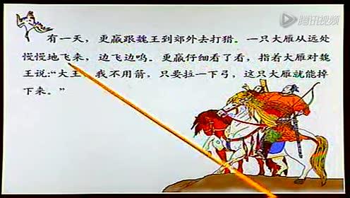 冀教版三年级语文上册20 惊弓之鸟