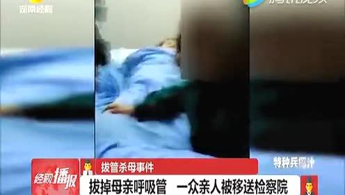 儿子拔呼吸管杀母事件 一众亲人被移送检察院