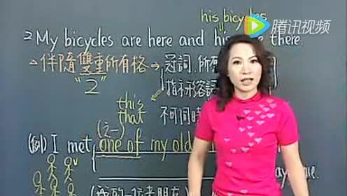 谢孟媛初级文法视频教程-英语提高_第5集