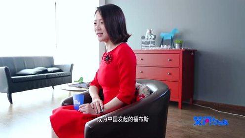 2016达沃斯的中国声音——艾诚
