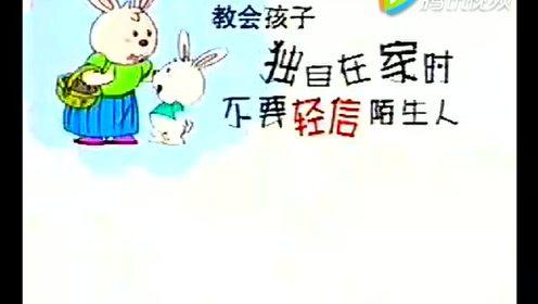转给所有需要的小朋友,经典的小兔子乖乖,家长要教会孩子这些