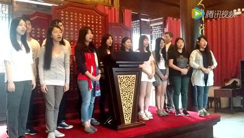 台湾大学生云龙书院里唱诗经