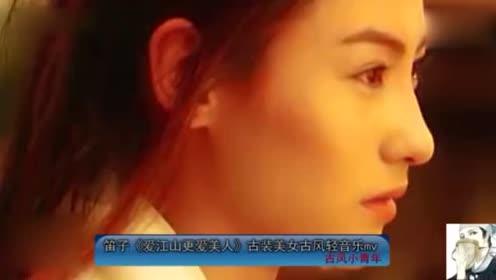 古风韵味轻音乐歌曲《爱江山更爱美人》