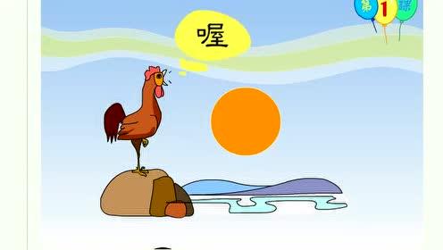 学前幼儿教育 小恐龙学汉语拼音