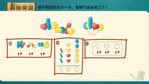一年级数学下册3 分类与整理_练习七第4题flash图形归类