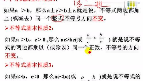 七年级数学下册第九章-不等式与不等式组_一元一次不等式组的解法flash
