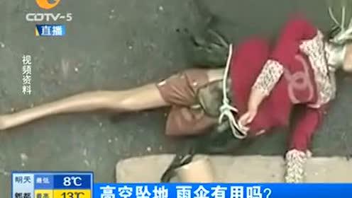 5岁女孩模仿动画片 撑伞从11楼跳下摔伤