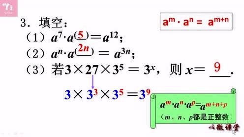 新北师大版七年级数学下册第一章 整式的乘除1.1 同底数幂的乘法_flash动画教学课件