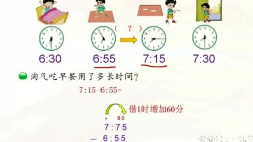 三年级数学上册5 时、分、秒