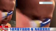 美5岁童学海绵宝宝 拿牙刷刷眼睛