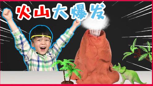 火山爆发视频火山喷发科学小实验亲子手工玩具