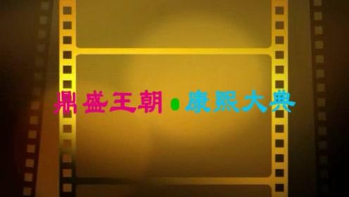 鼎盛王朝  ·康熙大典