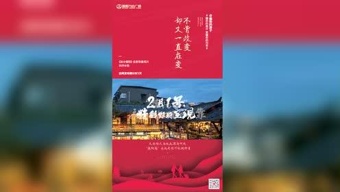 德阳城市宣传片预告