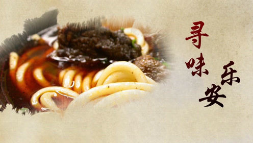 寻味乐安——手工薯粉丝