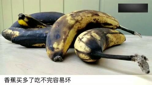 生活技巧:教你一招,香蕉一个月都不变黑的秘